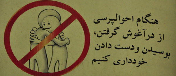 Sign seen in a  subway in Tehran... No idea what it actually says in Farsi or whether it is supposed to be targeting men & women or just anyone in general. Relevant given that men seem to do a lot of hand holding & kissing in Iran...
